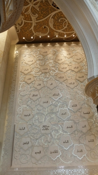 Abu Dhabi Grand Mosque Wall