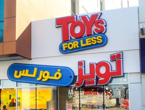 toys for less al barsha